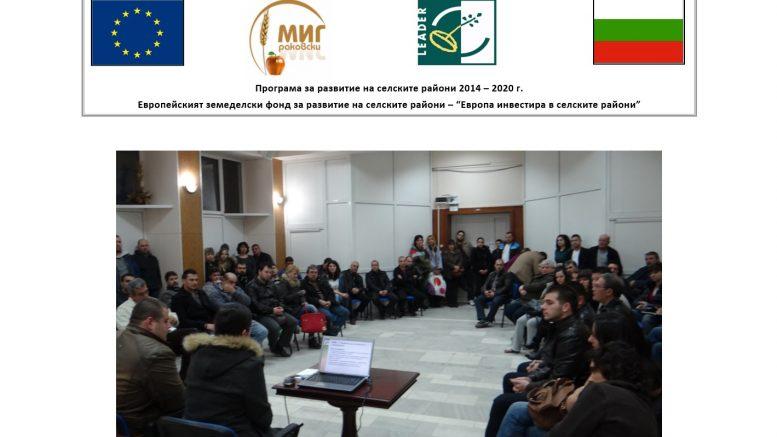 Среща-консултация на Стратегията за водено от общностите местно развитие на Местна инициативна група-Раковски