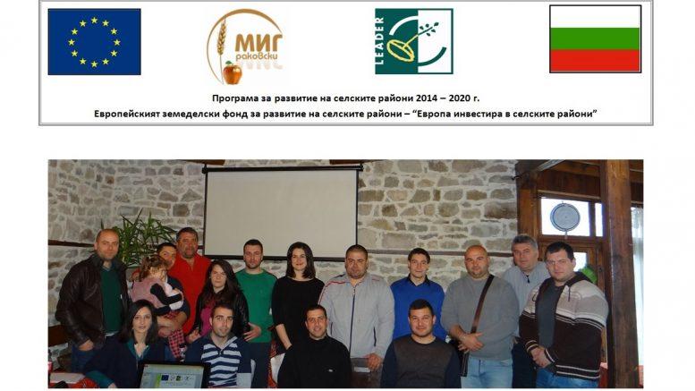 Екип на МИГ-Раковски и членове на Общото събрание